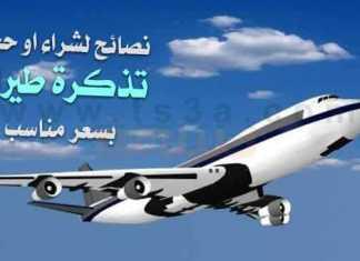 شراء حجز تذاكر طيران تذكرة طيران تذاكر الطيران