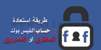 طريقة استعادة حساب الفيس بوك المخترق او المسروق