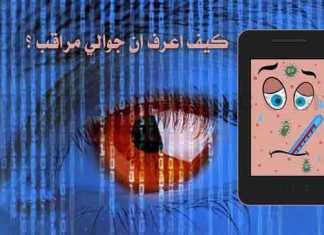 كيف اعرف ان جوالي مراقب هاتفك مراقب جهازك