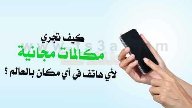 كيف تجري مكالمات مجانية اجراء مكالمة مجانية