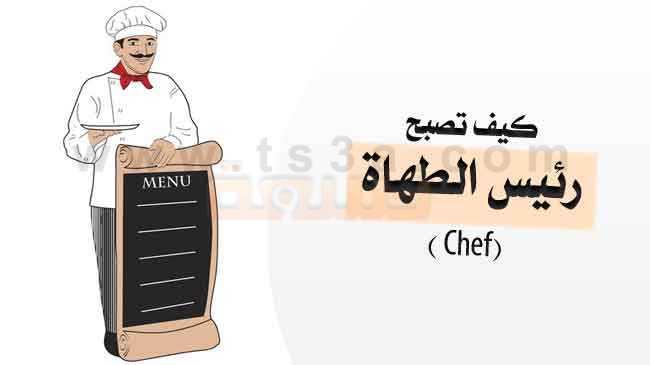 كيف تصبح رئيس الطهاة شيف Chef