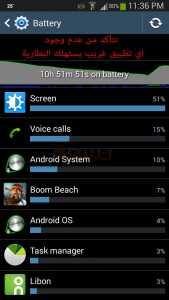 فيروس داخل هاتفك الذكي الجوال : التطبيقات التي تستهلك طاقة البطارية