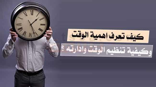 كيف تعرف اهمية الوقت وكيفية تنظيم الوقت وادارته
