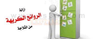 كيف يمكن ازالة الروائح الكريهة من الثلاجة وتنظيف الثلاجة