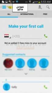 مكالمات مجانية اجراء مكالمة مجانية لأي هاتف 13