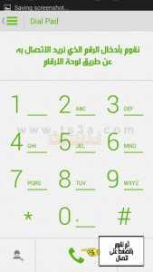 مكالمات مجانية اجراء مكالمة مجانية لأي هاتف 15