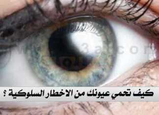 نصائح لحماية العيون كيف تحمي عيونك من الاخطار السلوكية