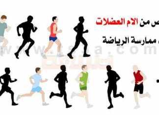 وسائل التخلص من الام العضلات بعد ممارسة الرياضة