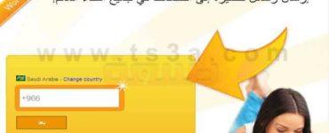 ارسال رسائل نصية مجانية sms رقم جوالك