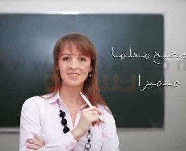 المعلم المتميز كيف تصبح معلما متميزا