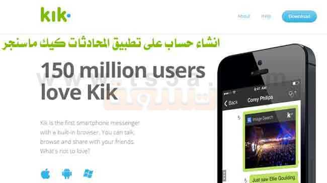 انشاء حساب على تطبيق المحادثات كيك ماسنجر kik