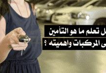 تأمين المركبات التأمين على المركبات تأمين السيارات السيارة