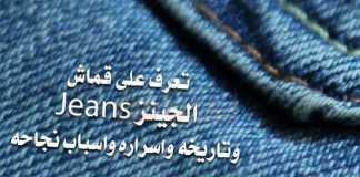 تعرف على قماش الجينز Jeans