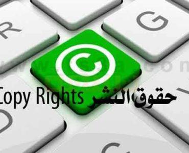 حقوق النشر Copy Rights