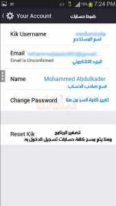 طريقة انشاء حساب على تطبيق المحادثات كيك ماسنجر kik 8