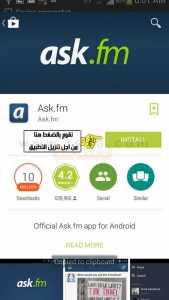 طريقة انشاء حساب ask.fm على هاتف اندرويد 2