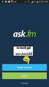 طريقة انشاء حساب ask.fm على هاتف اندرويد 4