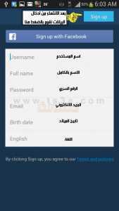 طريقة انشاء حساب ask.fm على هاتف اندرويد 5