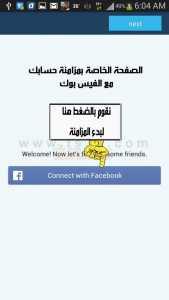 طريقة انشاء حساب ask.fm على هاتف اندرويد 6