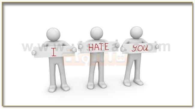 علامات الكراهية كيف تعرف من يكرهك