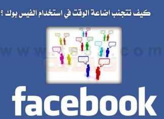 كيف تتجنب اضاعة الوقت في استخدام الفيس بوك