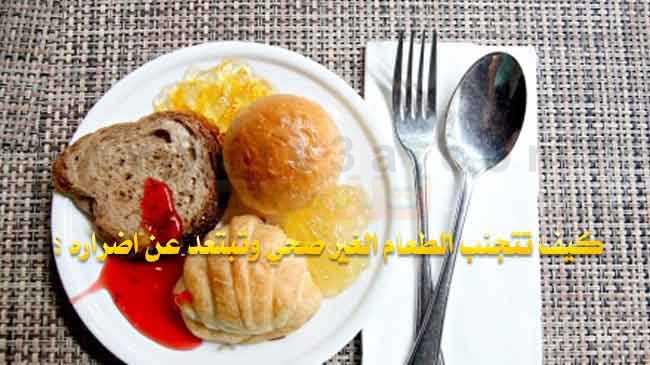 كيف تتجنب الطعام الغير صحي