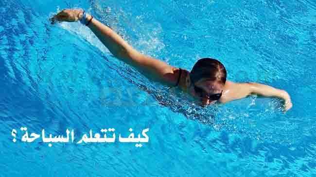 كيف تتعلم السباحة شروط السباحة الآمنة حالات الغرق