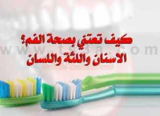 كيف تعتني صحة الفم الاسنان واللثة واللسان