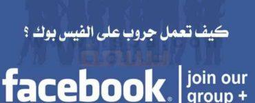 كيف تعمل جروب على الفيس بوك