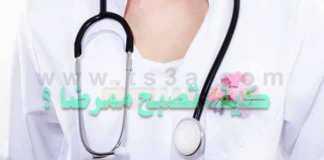 مهنة التمريض الممرض كيف تصبح ممرضا