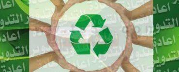 هل تعلم ما هي ضرورة اعادة التدوير
