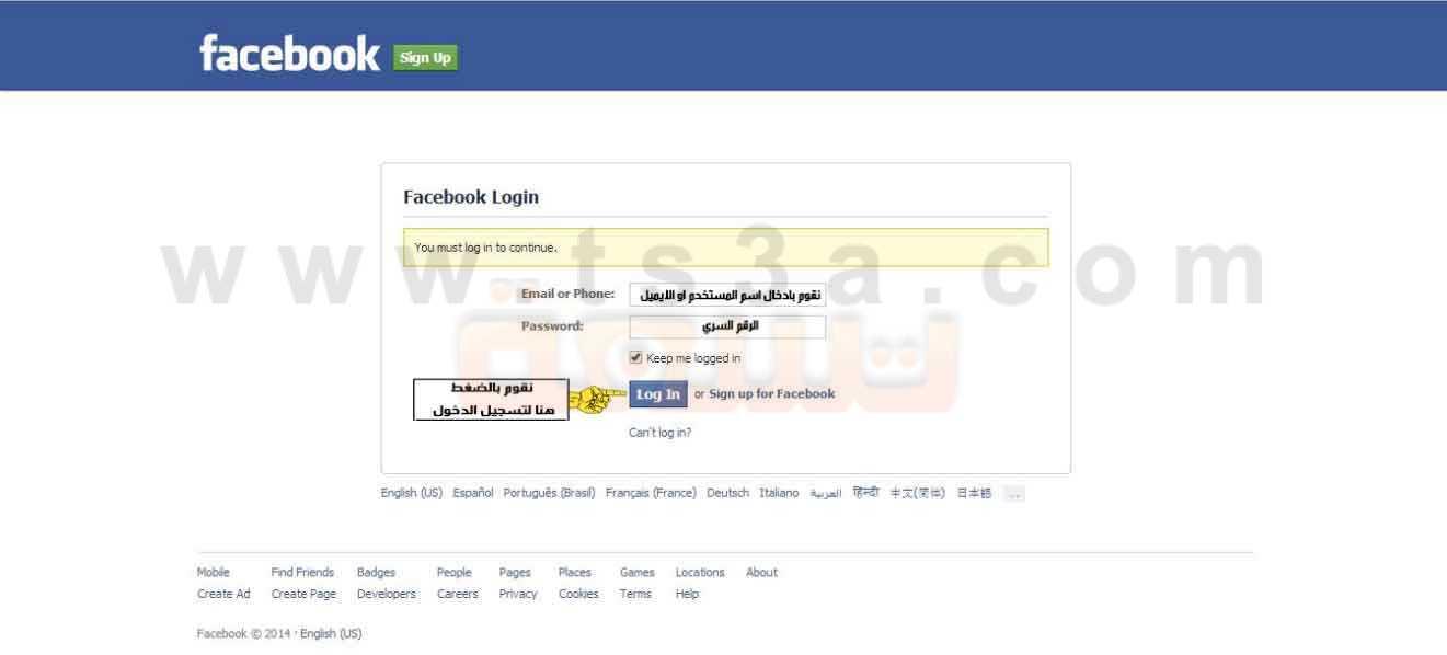 خطوات انشاء جروب على فيس بوك :
