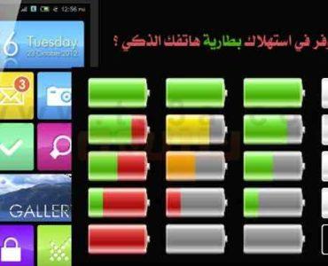 استهلاك بطارية الهاتف : كيف توفر في استهلاك بطارية هاتفك الذكي