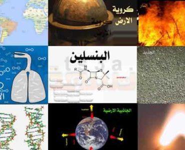 اعظم تسعة اكتشافات في التاريخ