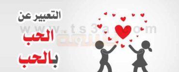 التعبير عن الحب بالحب كيف الحبيب يهدي حبيبه الحب احبك