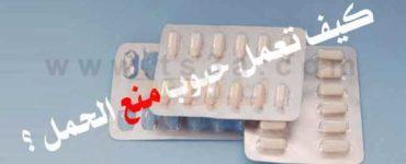 الية عمل حبوب منع الحمل