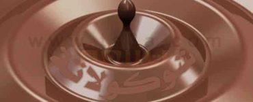 تعرف اكثر على الشيكولاته شيكولاته الشوكولاته شوكولاته