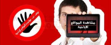 توقف عن مشاهدة المواقع الاباحية موقع اباحي