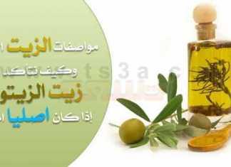 زيت الزيتون الاصلي فوائد الزيتون موصفات الزيتون