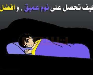 فوائد النوم كيف تحصل على نوم عميق وافضل