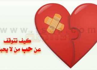 كيف تتوقف عن حب من لا يحبك