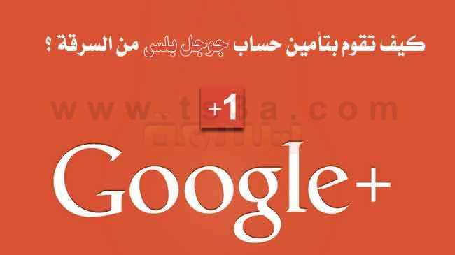كيف تقوم بتأمين حساب جوجل بلس من السرقة