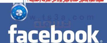 كيف تقوم بتأمين حساب فيس بوك من السرقة وحمايته ؟