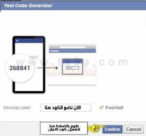 كيف تقوم بتأمين حساب فيس بوك من السرقة 11