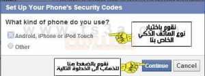 كيف تقوم بتأمين حساب فيس بوك من السرقة 6