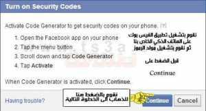 كيف تقوم بتأمين حساب فيس بوك من السرقة 7