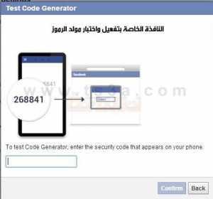 كيف تقوم بتأمين حساب فيس بوك من السرقة 8