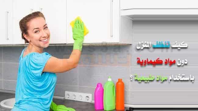 كيف تنظف المنزل دون مواد كيماوية باستخدام مواد طبيعية