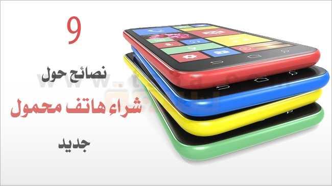 نصائح حول شراء هاتف محمول جديد جهاز نقال