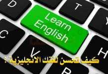 نصائح لتحسين اللغة الانجليزية كيف تحسن لغتك الانجليزية